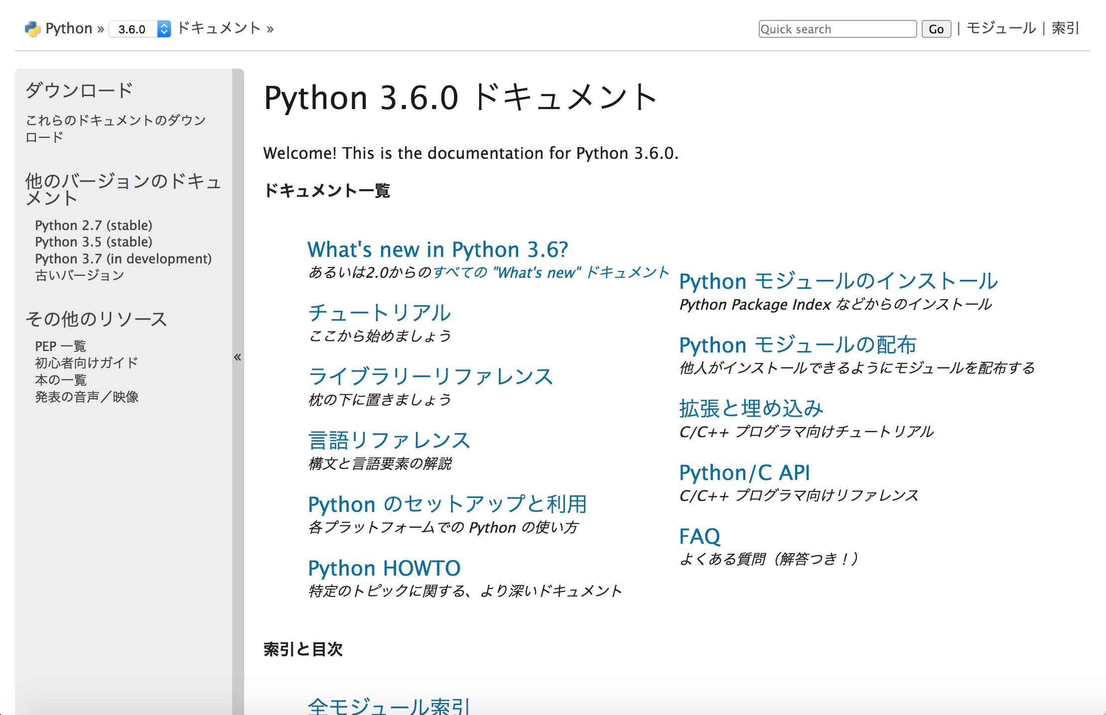 docs.python.jp